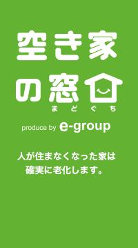 埼玉の空き家の売却・活用・相談なら空き家の窓口
